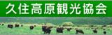 久住高原観光協会