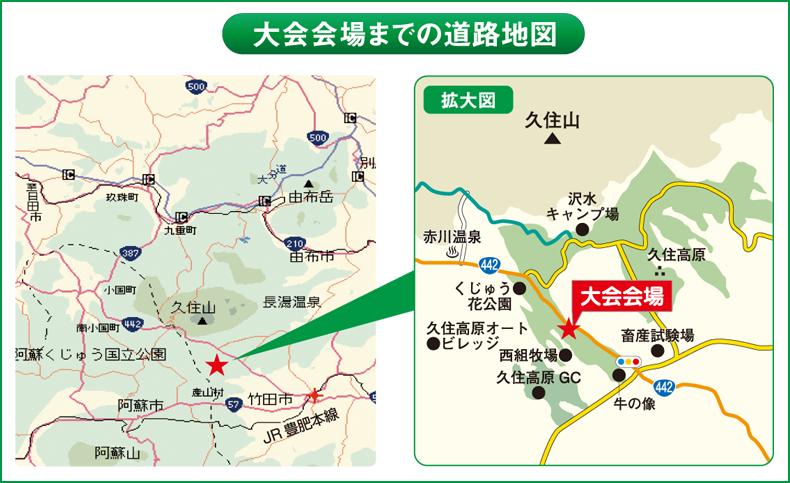 大会会場までの道路地図