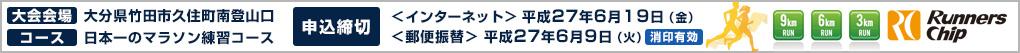 大会会場:大分県竹田市久住町南登山口 コース:日本一のマラソン練習コース 申込締切:《インターネット》平成27年6月19日(金) 《郵便振替》平成27年6月9日(火)消印有効
